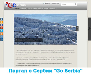 goserbia-screen
