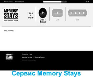 memorystaysnoviscreen2